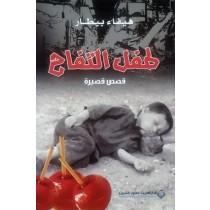 طفل التفاح