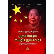 سياسة الصين تجاه الشرق الاوسط