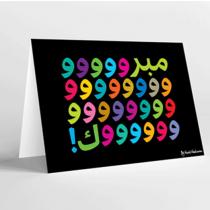 Mukagraf, Mabrouk In Arabic, Greeting Card