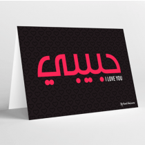 Mukagraf, Habibi In Arabic, Greeting Card