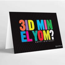 Mukagraf, 3Id Min El Yom, Greeting Card